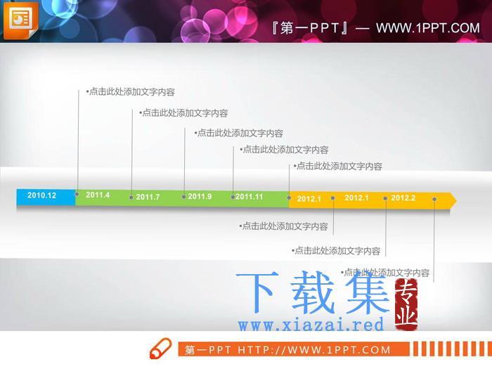 两张清新蓝绿PPT时间轴  第2张