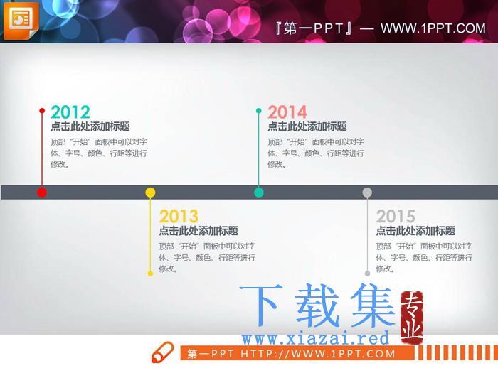 三张彩色简洁PPT时间轴  第2张