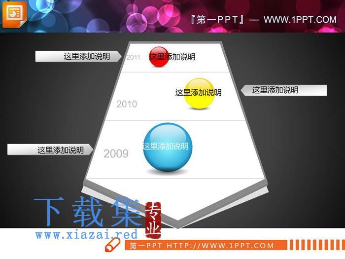 三张水晶样式的PPT时间轴素材免费下载  第1张