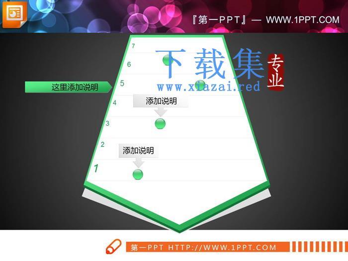 三张水晶样式的PPT时间轴素材免费下载  第2张
