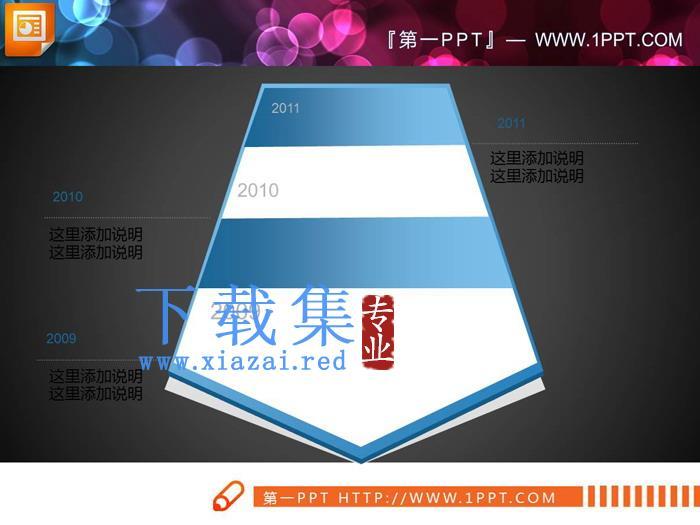 三张水晶样式的PPT时间轴素材免费下载  第3张