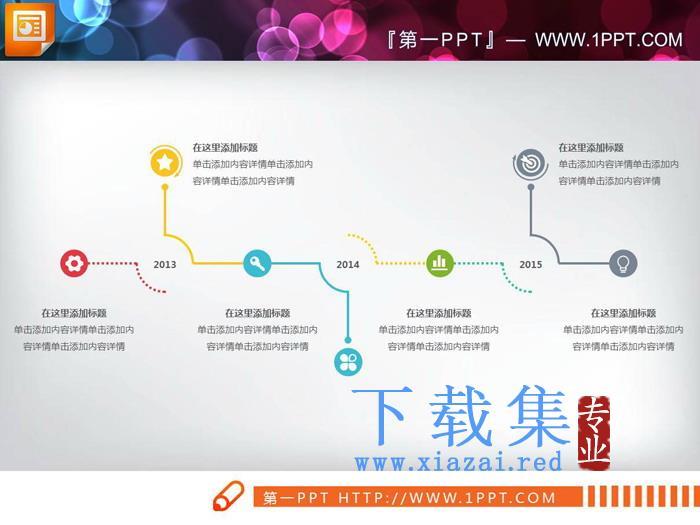 三张彩色极简PPT时间线  第1张