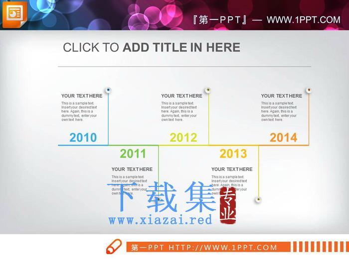 三张彩色极简PPT时间线  第3张
