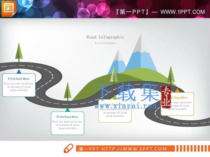 三张卡通扁平化马路PPT时间轴  第3张