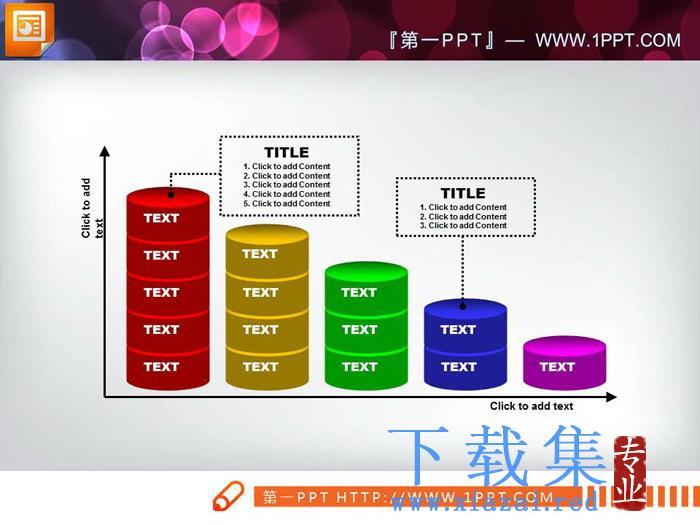 两张彩色立体PPT柱形图  第2张