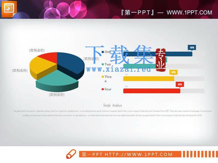 9张彩色立体PPT饼图  第1张
