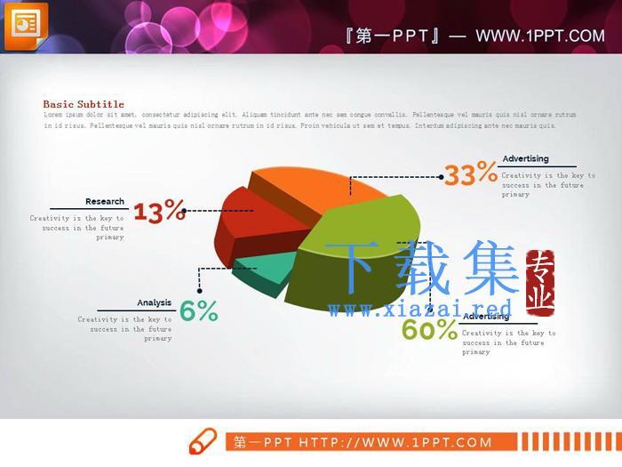 9张彩色立体PPT饼图  第7张