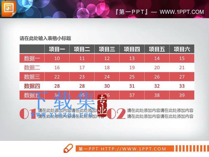 红灰配色实用PPT数据表格  第1张
