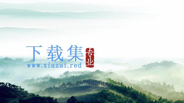 绿色清新山岭森林PPT背景图