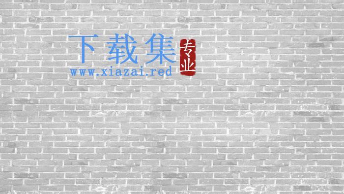 4张砖墙PPT背景图片