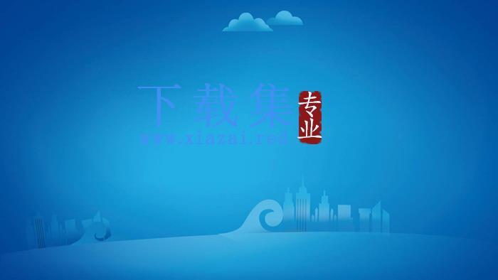 蓝色渐变城市剪影PPT背景图片
