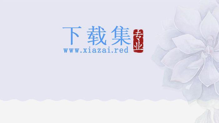 淡雅紫色花卉PPT背景图片
