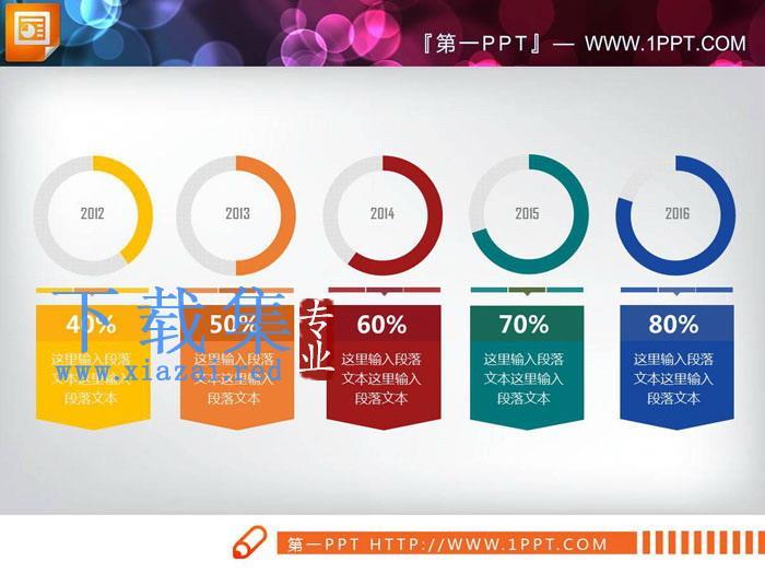 5数据项PPT饼状图