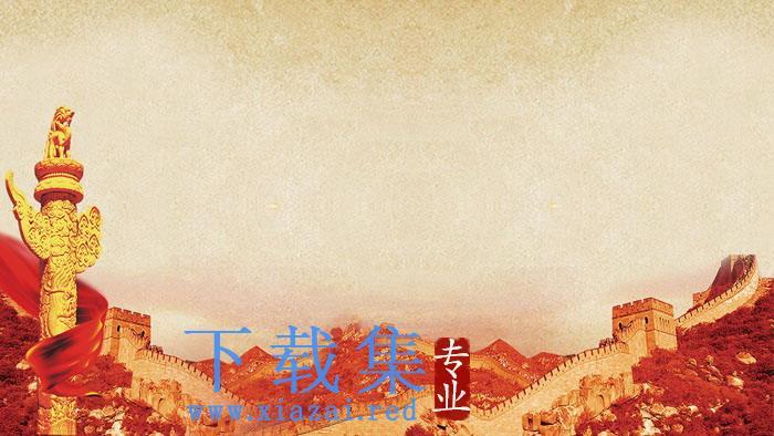 华表万里长城PPT背景图片