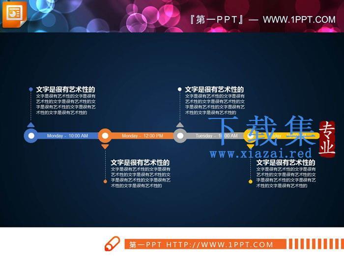 简洁三段式PPT时间线