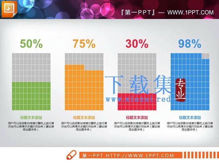 方格百分比PPT柱状图