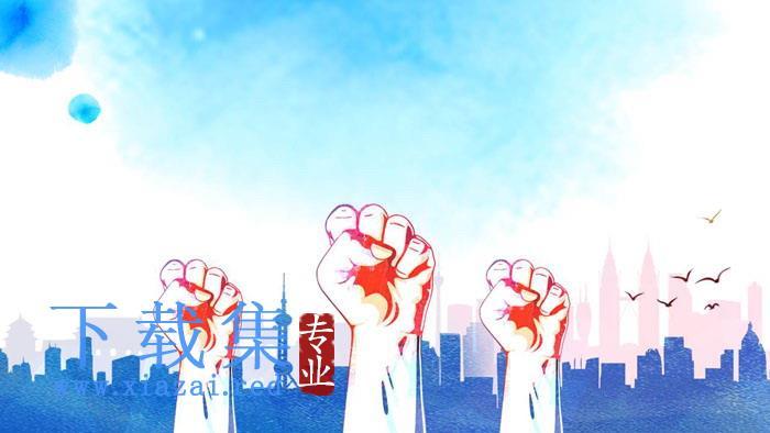 拳头城市剪影撸起袖子加油干主题PPT背景图片