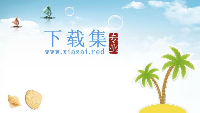 蓝天白云海洋动物PPT背景图片