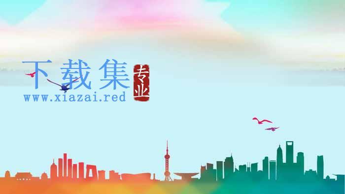 三张彩色清新城市剪影PPT背景图片