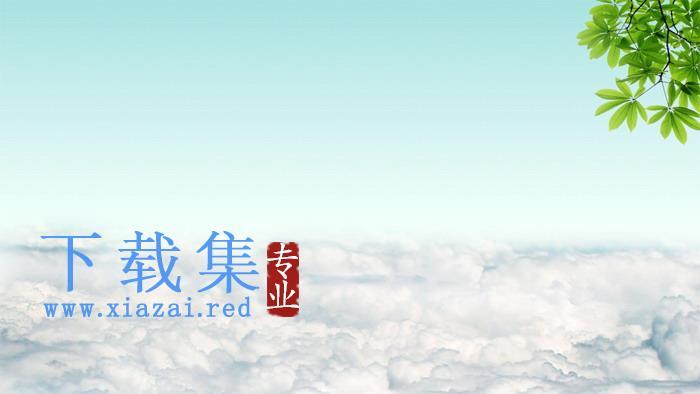 天空白云绿叶PPT背景图片