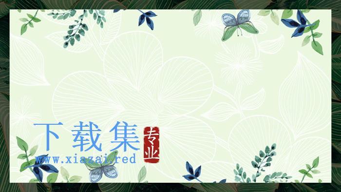 清新绿色水彩PPT边框背景图片