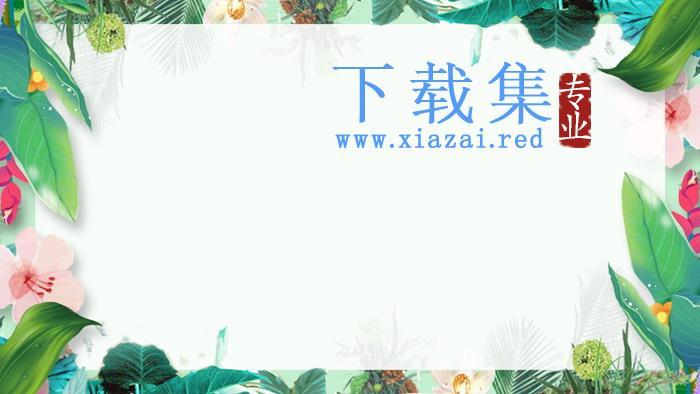 清新绿色植物叶子PPT背景图片