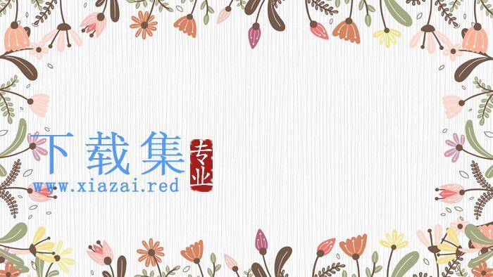 可爱卡通花卉边框PPT背景图片