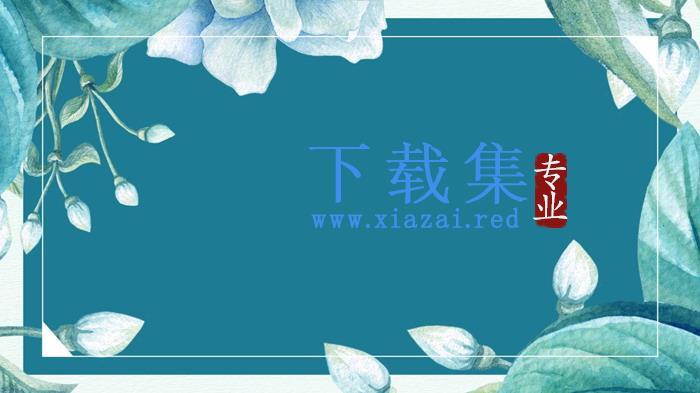 两张蓝色水彩艺术花卉PPT背景图片