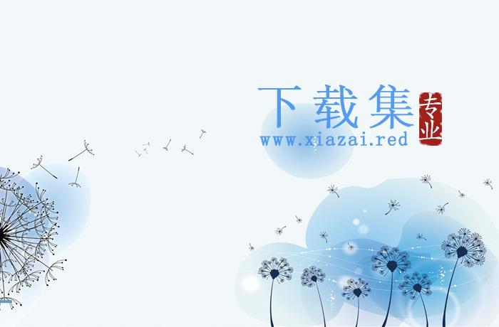 蓝色唯美蒲公英PPT背景图片