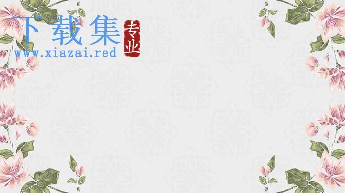 两张清新花卉PPT背景图片