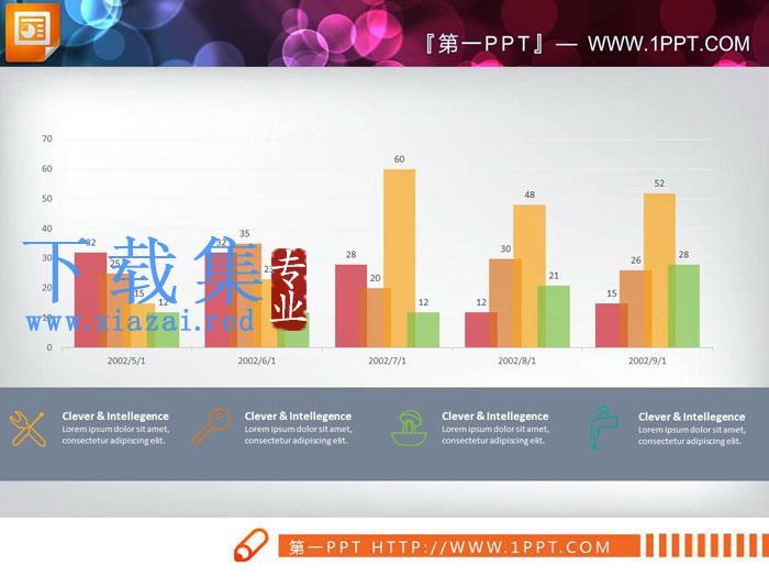 四数据项柱状图PPT图表