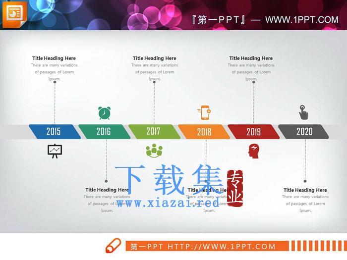 彩色六数据项PPT时间轴