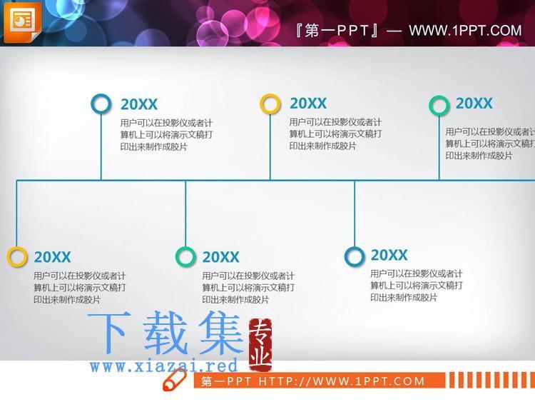6张简洁PPT时间线图表