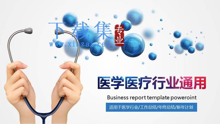 蓝色气泡与听诊器背景的医疗行业工作总结汇报PPT模板
