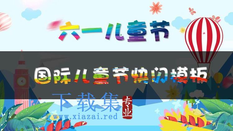 快闪风六一儿童节幼儿园活动展示PPT模板  第1张