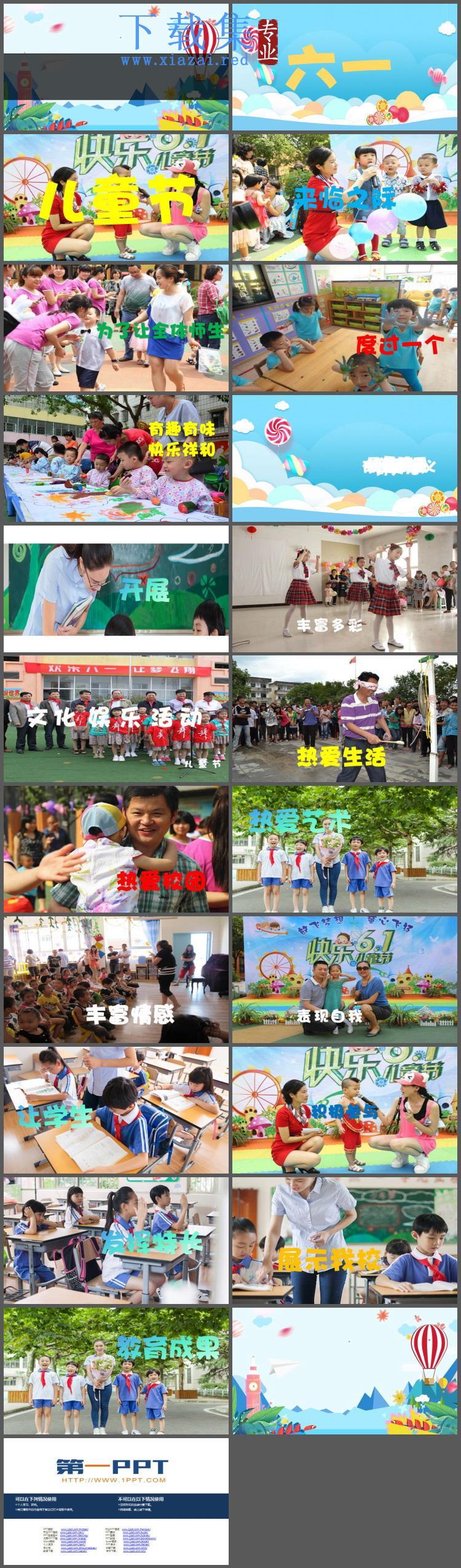快闪风六一儿童节幼儿园活动展示PPT模板  第2张