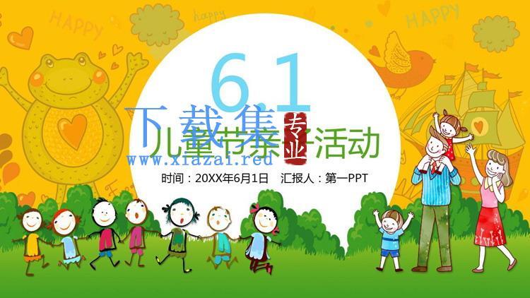 卡通六一儿童节亲子活动策划方案PPT模板