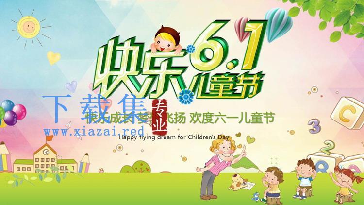 快乐61儿童节PPT模板免费下载