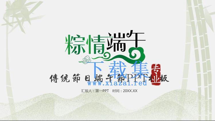 淡雅竹林背景的端午节主题PPT模板  第1张