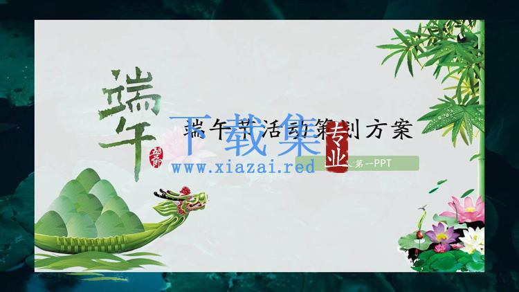 龙舟竹子荷花背景的端午节活动策划方案PPT模板  第1张