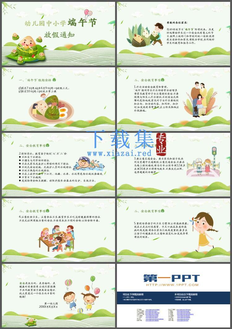 幼儿园中小学端午节放假通知PPT模板  第2张