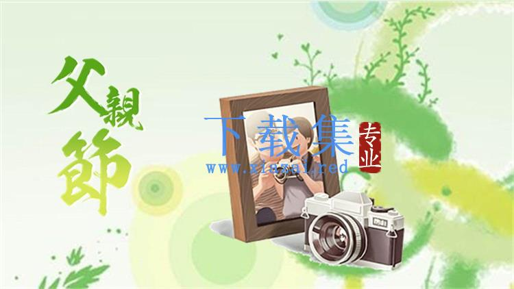清新水彩相机背景的父亲节电子相册PPT模板  第1张