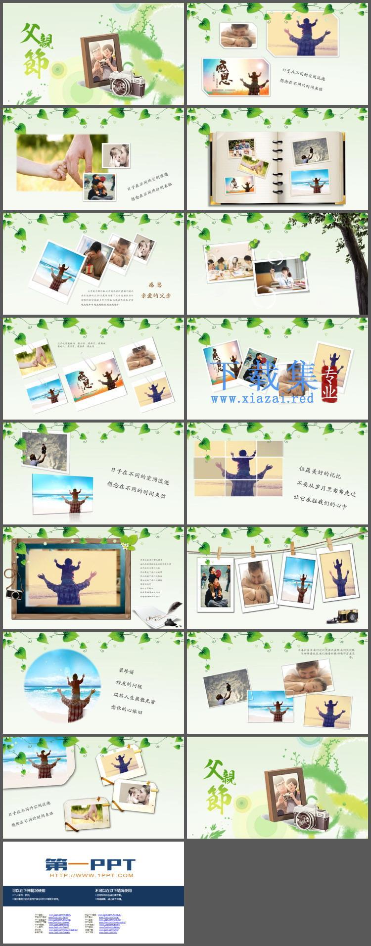 清新水彩相机背景的父亲节电子相册PPT模板  第2张