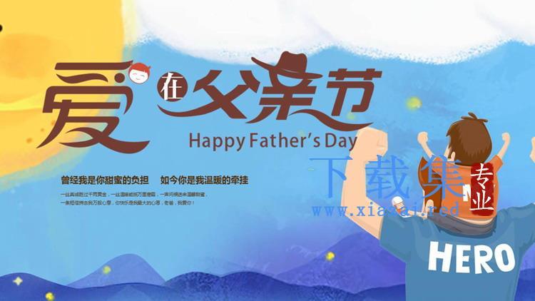 《爱在父亲节》父亲节节日介绍PPT模板