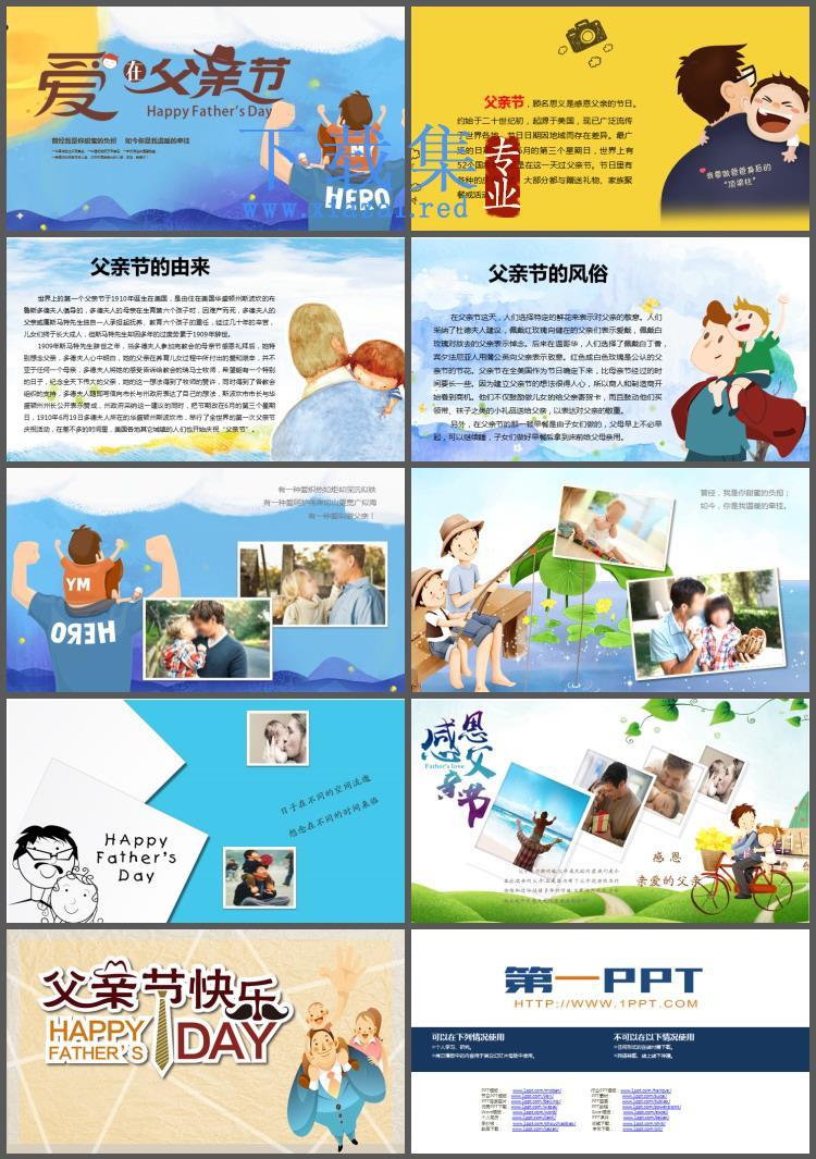 《爱在父亲节》父亲节节日介绍PPT模板  第2张