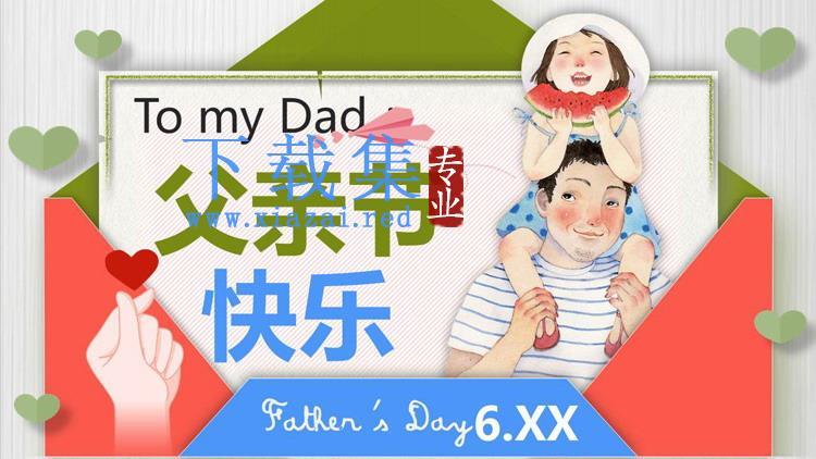 剪纸杂志风父亲节贺卡PPT模板