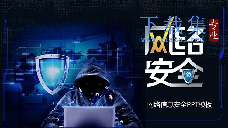 黑客与安全盾牌背景的网络安全主题PPT模板