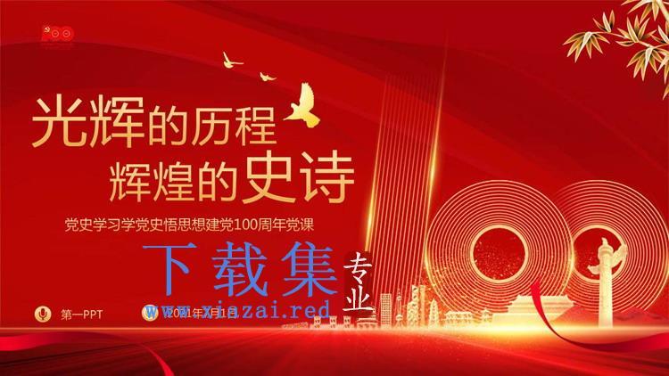 《光辉的历程辉煌的史诗》学党史悟思想建党100周年党课PPT模板