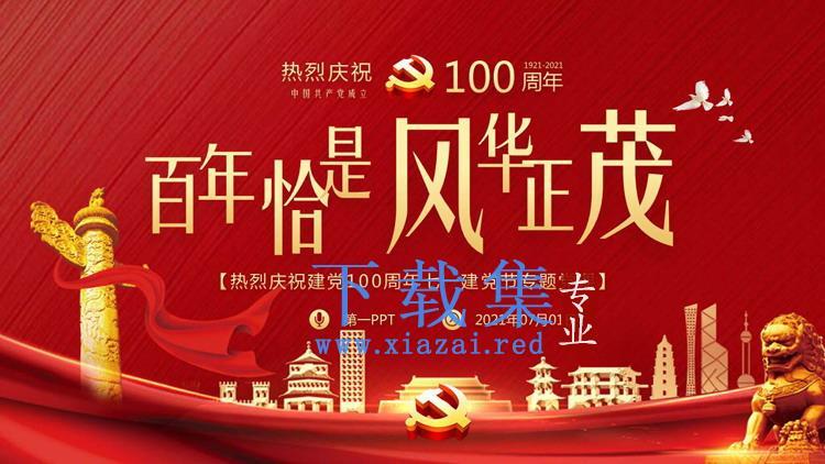 热烈庆祝建党100周年七一建党节专题党课PPT下载