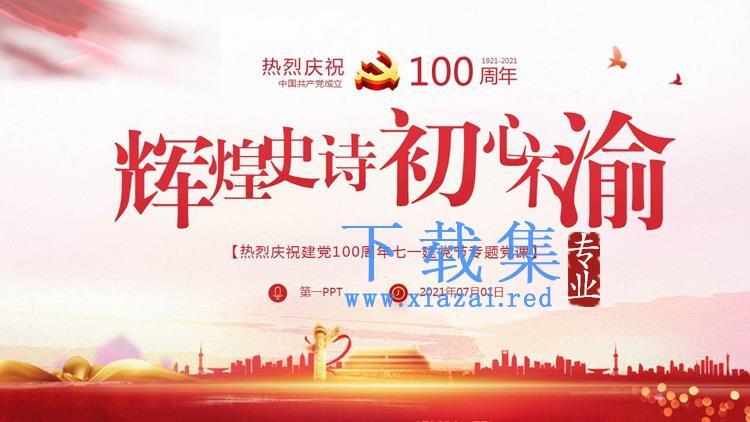 辉煌史诗初心不渝,热烈庆祝建党100周年PPT模板